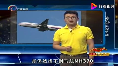 马航MH370失踪的事件,让人想到了在大西洋上空失踪的法航447!