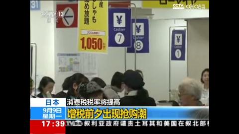 日本:消费税税率将提高——增税前夕出现抢购潮