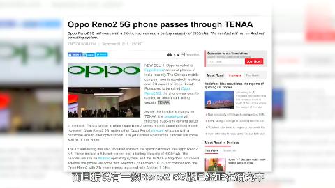 OPPO第二款5G手机要来了?目前已通过电信设备认证中心