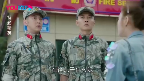 特勤:小伙还服兵役,不允许和驻地群众谈对象,美女:我是华侨