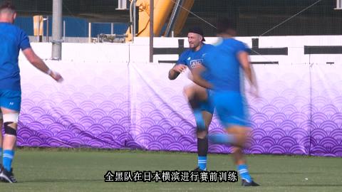 橄榄球世界杯 全黑队横滨赛前训练 将战跳羚队
