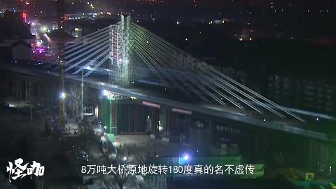 中国基建名不虚传8万吨大桥原地旋转现场如同科幻电影
