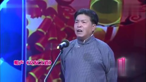 刘洪泾程磊搞笑相声《交友之道》,关公和曹操的友情