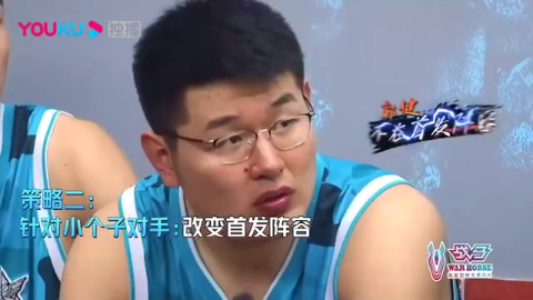这!就是灌篮 第二季:丁锦辉赛前动员,鼓励队员打好全员晋级