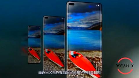 荣耀V30真机曝光,双摄挖孔+90HZ刷新率,华为最便宜的5G手机