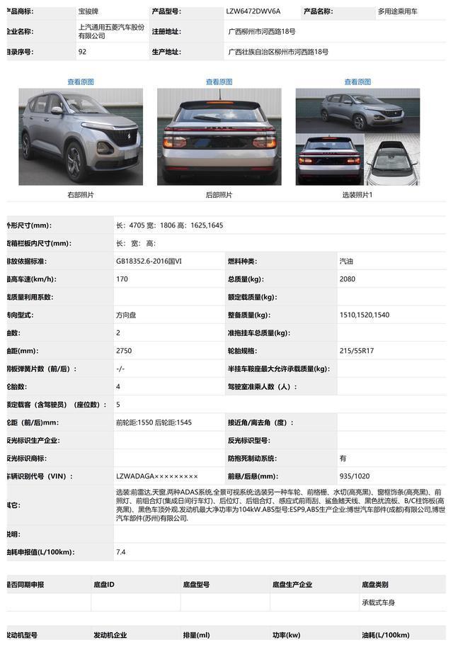 新宝骏RM-5实车图曝光!这是一款更像SUV的MPV