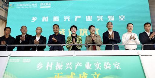 构建新乡村产业生态圈 乡村振兴产业实验室在新津成立