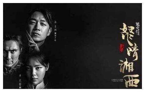 《怒晴湘西》重新为鬼吹灯系列正名,演员们演技全部在线