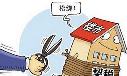 在梅州购买首套房,越早缴纳契税,能享受怎样的优惠?