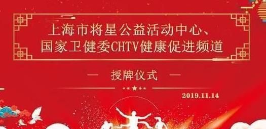 """军民融合 健康促进""""将星中心""""及""""采编中心""""双牌落户沪上"""