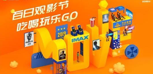 万达电影百日观影节全面升级,携手IMAX打造品牌跨界盛典