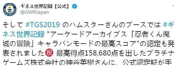 神谷英树获得吉尼斯世界纪录 在街机游戏中创下最高分