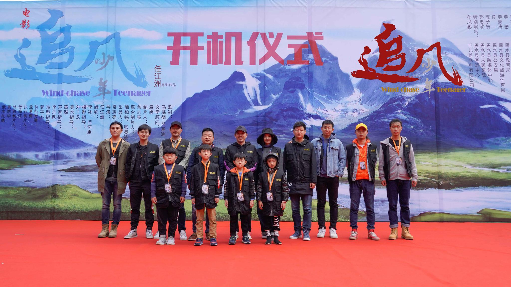 电影《追风少年》开机仪式在达古冰川景区举行