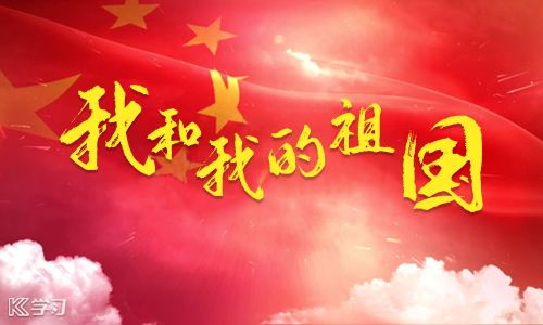 2019年国庆节怎么过有意义 新中国成立70周年庆祝活动一览