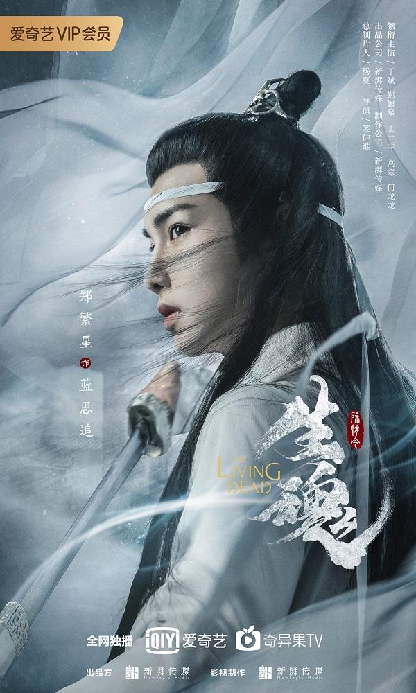 《生魂》11月7日首播热度高 《陈情令》番外郑繁星表现吸睛