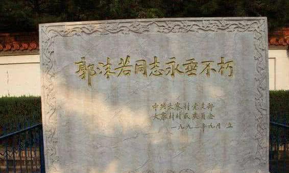 郭沫若死后想葬在八宝山,为何却葬在了小山沟?只因妻子的4个字