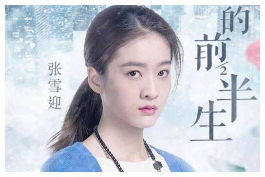 张雪迎新剧即将开播,男主演技爆表,甚至当众被宋丹丹称赞?