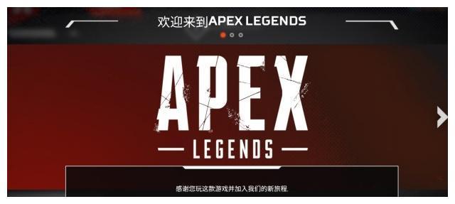 【5050卡盟】强调品质的大逃杀游戏《APEX英雄》,免费是为了推广橘子平台?