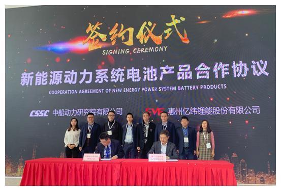 亿纬锂能签约中船动力研究院 电动船舶版图再下一城