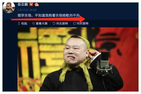 除了说相声演电影玩综艺,岳云鹏要玩音乐了?他果真是相声界奇葩