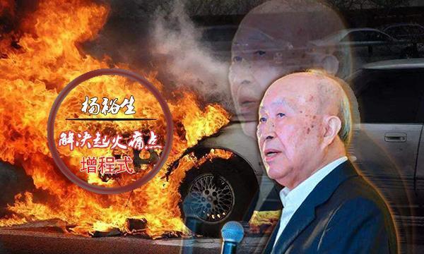 杨裕生院士:增程式或可有效解决电动汽车起火痛点