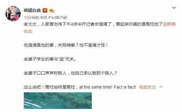 韩颖华爆料曾志伟性侵会牵连更多的人?网友:一板正经的胡说八道