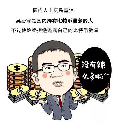 比特大陆吴忌寒的漫画