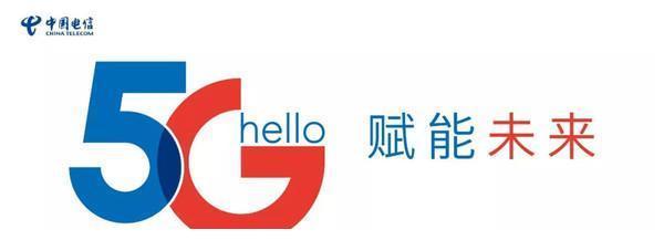 中国电信率先完成5G SA核心网商用设备整系统性能验证