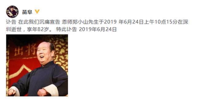 苗阜恩师郑小山先生于今日逝世,系相声谱系第六代传人