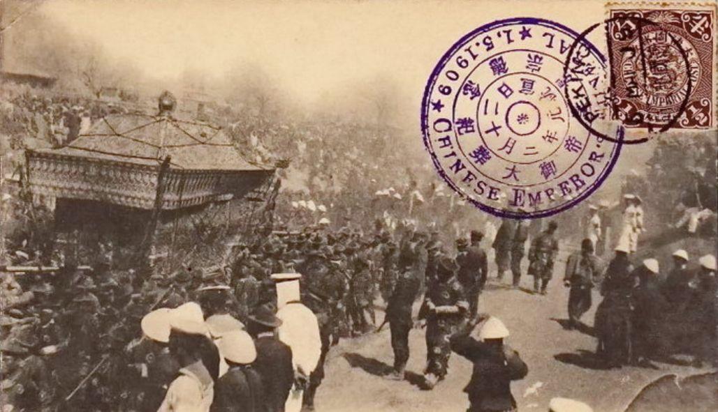 1909年光绪葬礼纪念邮戳,真实记录了他下葬时的画面