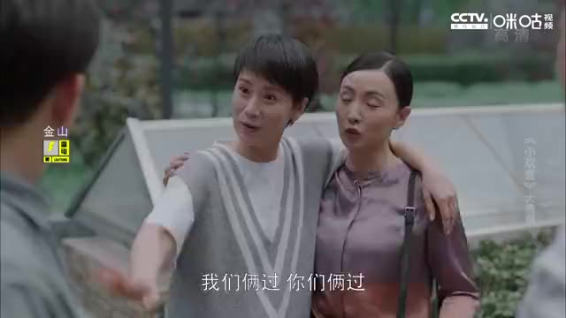 《小欢喜》海清黄磊白菜价买下学区房