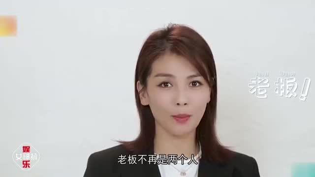 老板刘涛招聘合伙人,各路明星纷纷呈上简历,老板挑的眼花缭乱