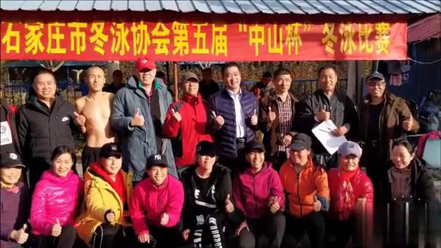 """2019石家庄市冬泳协会第五届""""中山杯""""冬泳比赛"""