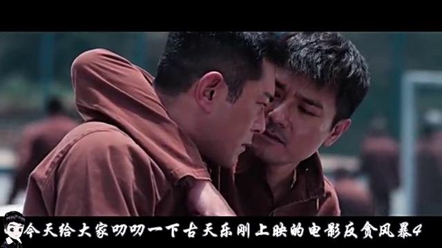 港片劳模古天乐《反贪风暴4》上映两天口碑炸裂票房破2亿
