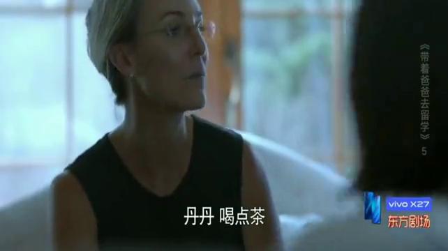 带着爸爸去留学:林飒带着武丹丹来到寄宿家庭,林飒很满意