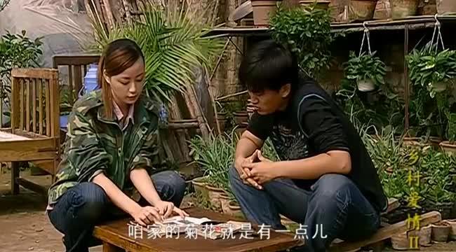 乡村爱情艳南花圃搬花盆不小心砸伤脚可把玉田心疼坏了