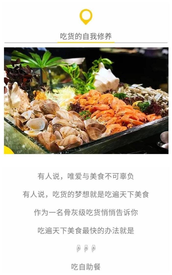 广州增城富力万达嘉华酒店21号仅199元抢2大2小周末海鲜自助午餐