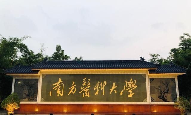 """广东省一所去掉国字号的大学,""""部委省""""共建高校,人数超两万"""