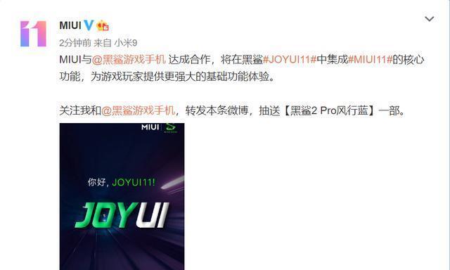 强强联手,黑鲨JOYUI系列将集成小米MIUI系统核心功能