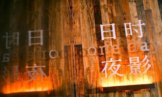 美食酒廊ONEDAY·日时夜影重磅开幕 邀你赴一场时间盛宴