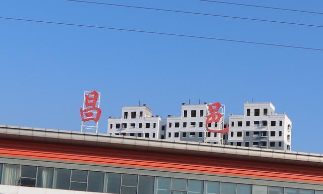 闯关东的昌邑人建了一个昌邑屯,后来成为吉林市的昌邑区