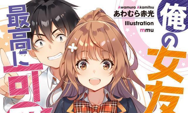 日本轻小说引热议:我的学霸校花女友是动漫游戏宅 桃子太多了