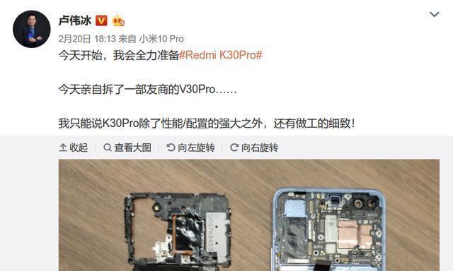 卢伟冰亲自拆解荣耀V30 Pro,赵明会怎么反击?