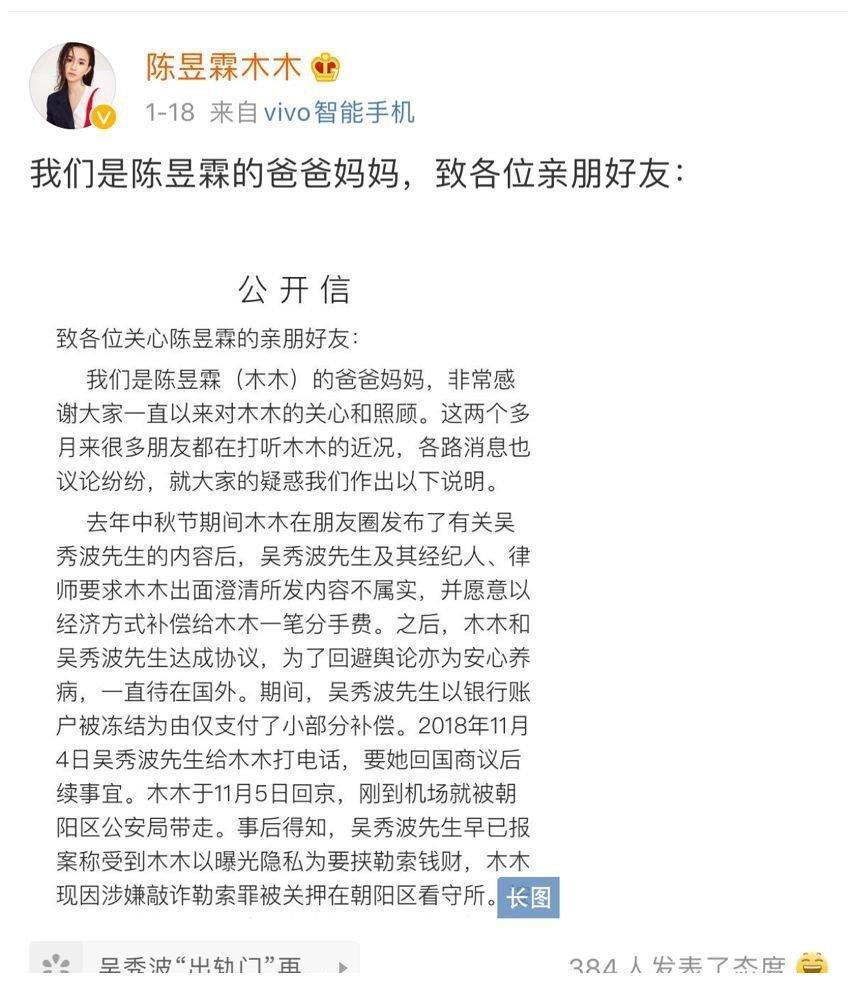"""2019大总结人设崩塌篇——""""暖叔""""吴秀波"""