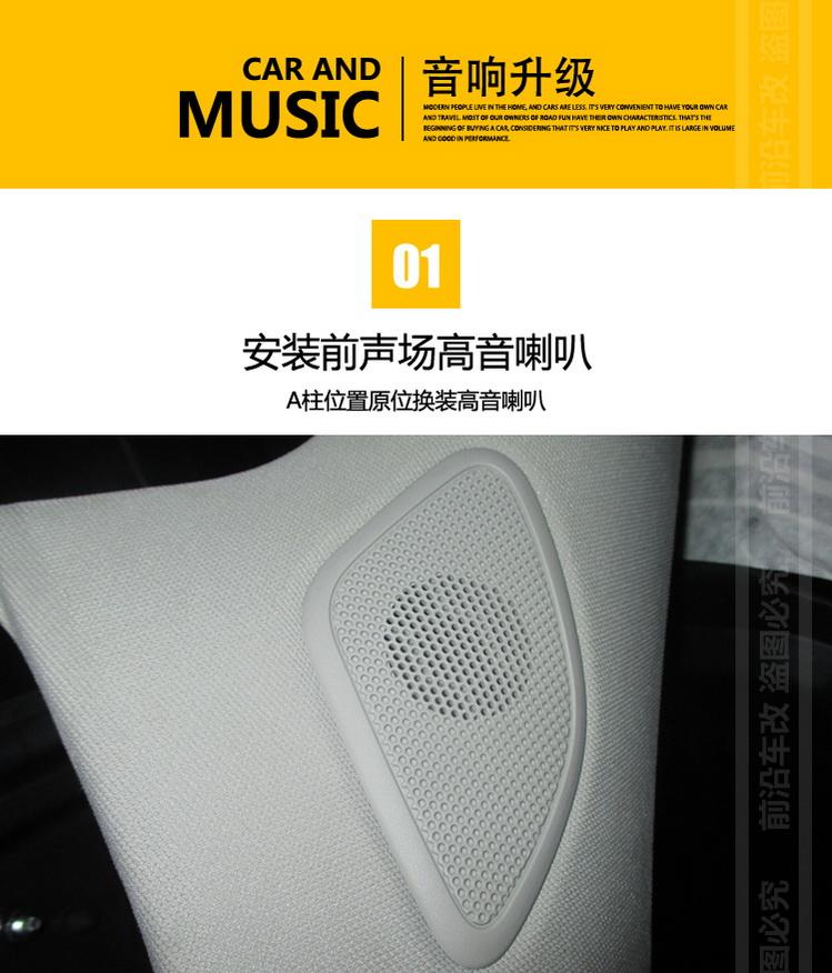 日产楼兰汽车音响改装ATI悠扬6.2套装喇叭