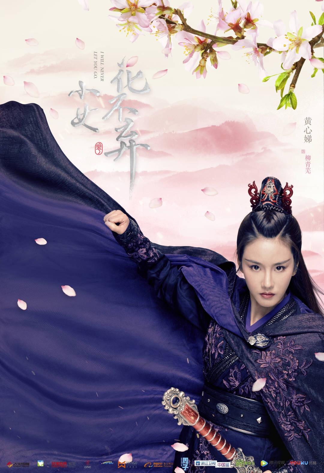 古装剧《小女花不弃》持续热播,林依晨师妹黄心娣塑造最美女杀手图片