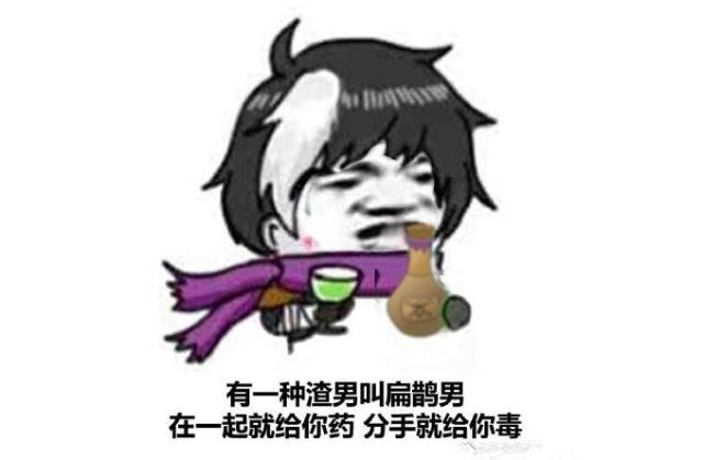 王者荣耀七大沙雕表情包哪吒铁锅炖自己 有一种渣男叫图片