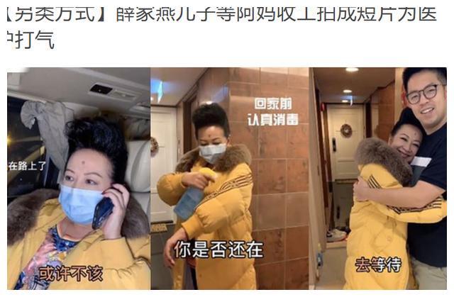 TVB老戏骨薛家燕与儿子拍短片,为武汉医护打气,开心拥抱好温馨
