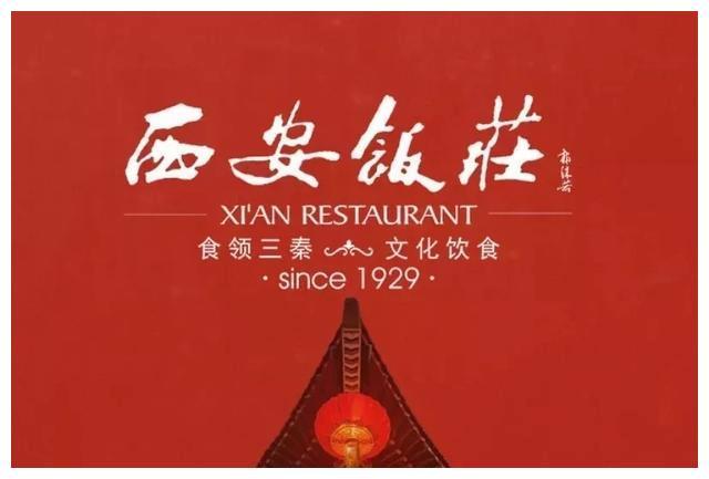 """吃遍这些西安""""老字号"""",才算是真正的西安""""美食家"""""""