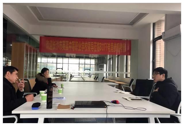 长沙市英蓝中等职业学校与BUFF电竞正式达成合作办学意向